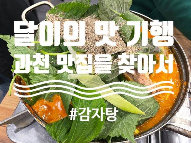 [과천밥집]과천 감자탕 파는 은지순대
