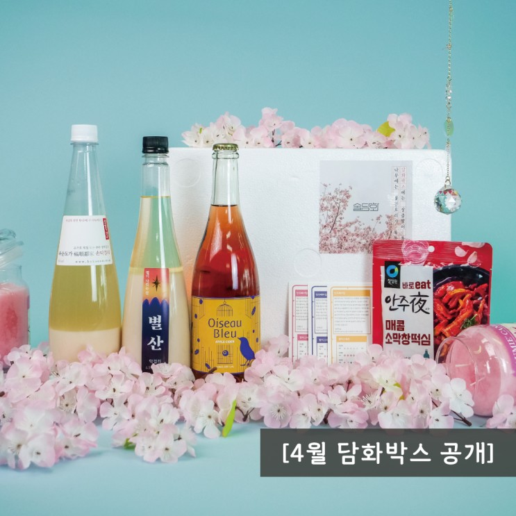 [술담화] 4월 담화박스 공개 (별산 / 복순도가 슈퍼 드라이 / 와쥬블루)