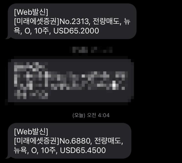 [매매일지] 리얼티 인컴 전량 매도