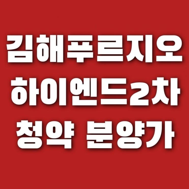 김해 푸르지오 하이엔드 2차 청약 , 분양가 , 안동 모델하우스
