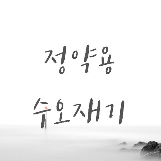 [고전산문] 정약용 수오재기 해석