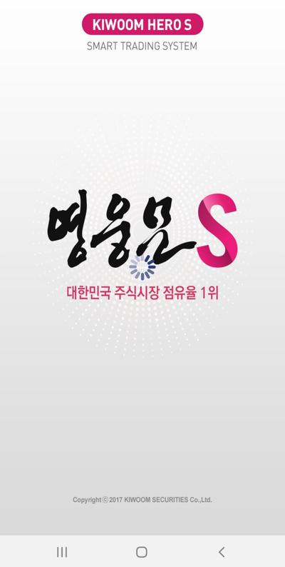 [생활꿀팁] 영웅문S(키움증권 앱)로 배당금 입금 확인 및 카톡으로 알림설정!