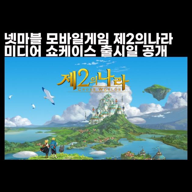 제2의나라 출시일 공개 미디어 쇼케이스 넷마블 모바일 게임