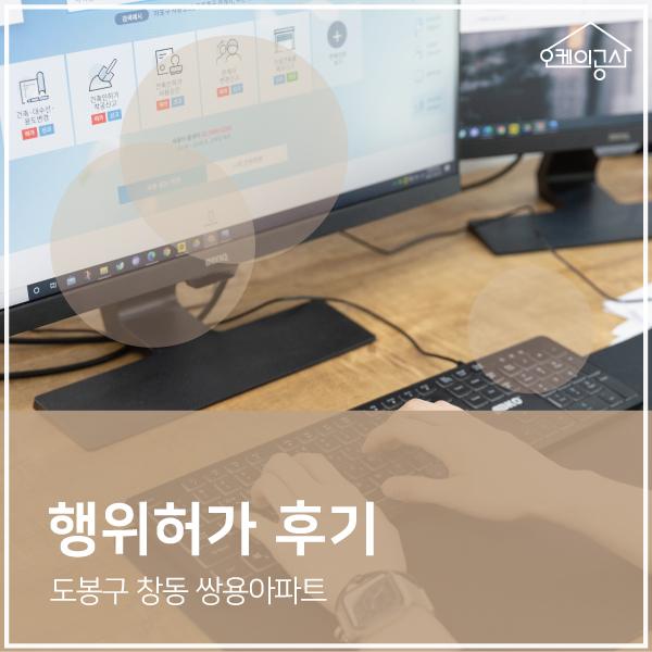 [행위허가 대행 후기] 도봉구 창동 쌍용아파트 발코니 확장신고 ∴ 오케이공사