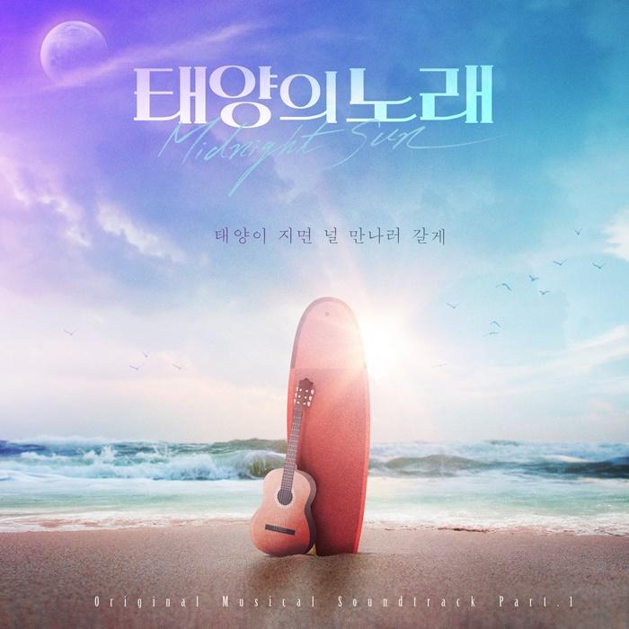 태양의 노래 하람역 배우들 포스터