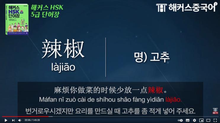 HSK5 中文字 打字 14