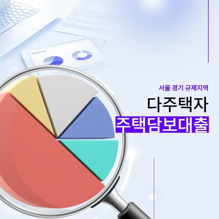"""서울경기 다주택자주택담보대출 한도""""매칭뱅크""""통해 확인해 보세요."""
