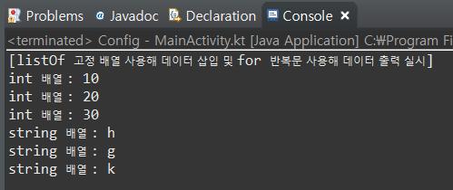 9. (kotlin/코틀린) listOf 고정 배열 사용해 데이터 삽입 및 for 반복문 사용해 데이터 출력 실시