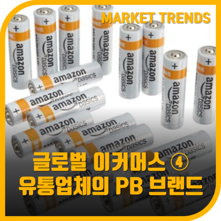 글로벌 이커머스 ④ 유통업계 PB 제품의 두 얼굴
