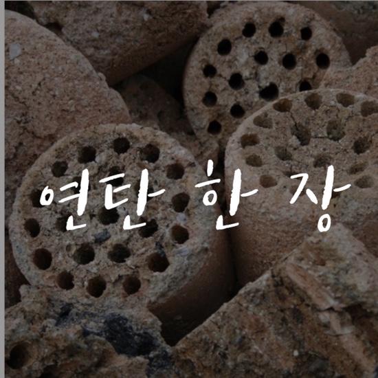 시/ 안도현 시인 연탄 한 장 해설