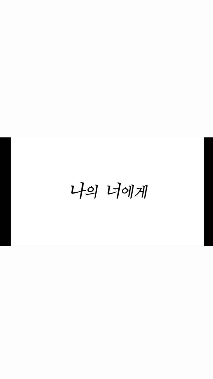 210414 임나영 인스타그램 스토리