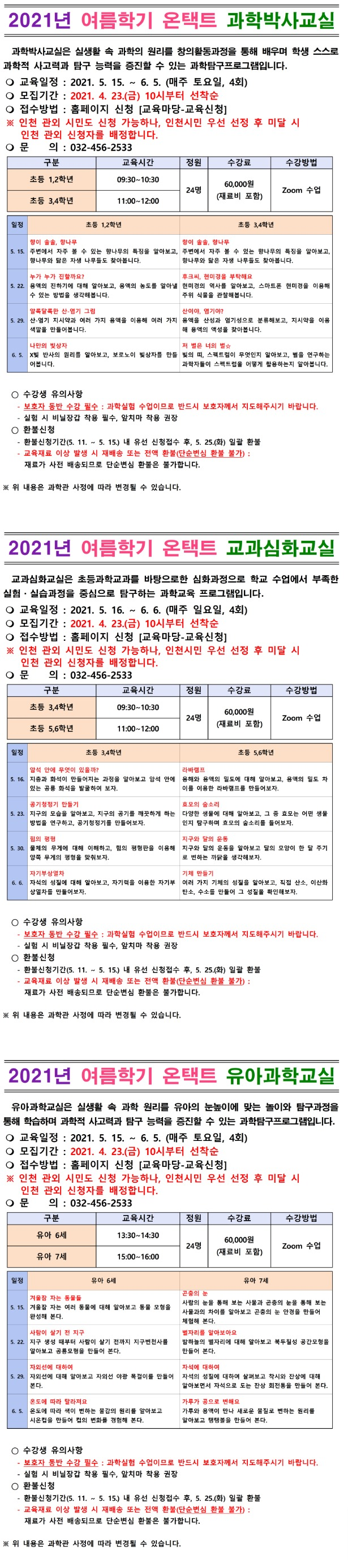 [4/23 10:00~ / 6세~초등] 인천어린이과학관 교육