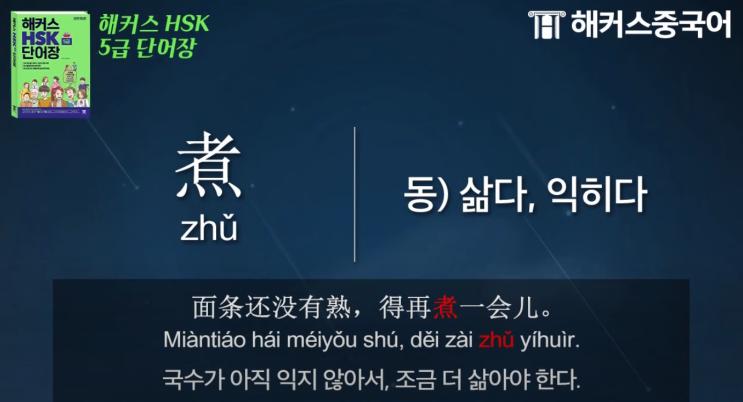HSK5 中文字 打字 15