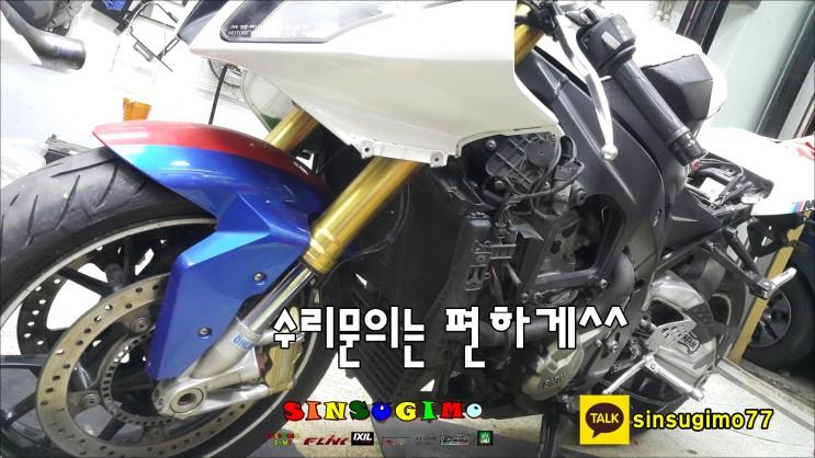 S1000RR 2010 튜닝/ 수리 시작 -수입 오토바이 수리 전문점 -신스기모-