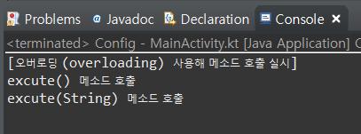 15. (kotlin/코틀린) 오버로딩 (overloading) 사용해 메소드 호출 실시