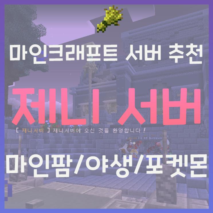 마인크래프트 포켓몬, 야생, 마인팜 서버 추천   제니 서버 1.12.2