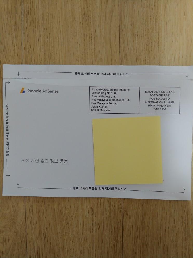 구글 애드센스 핀 번호 우편물 수령 및 PIN 제출 완료