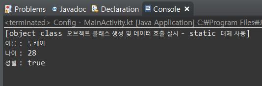 14. (kotlin/코틀린) object class 오브젝트 클래스 생성 및 데이터 호출 실시 - static 대체 사용