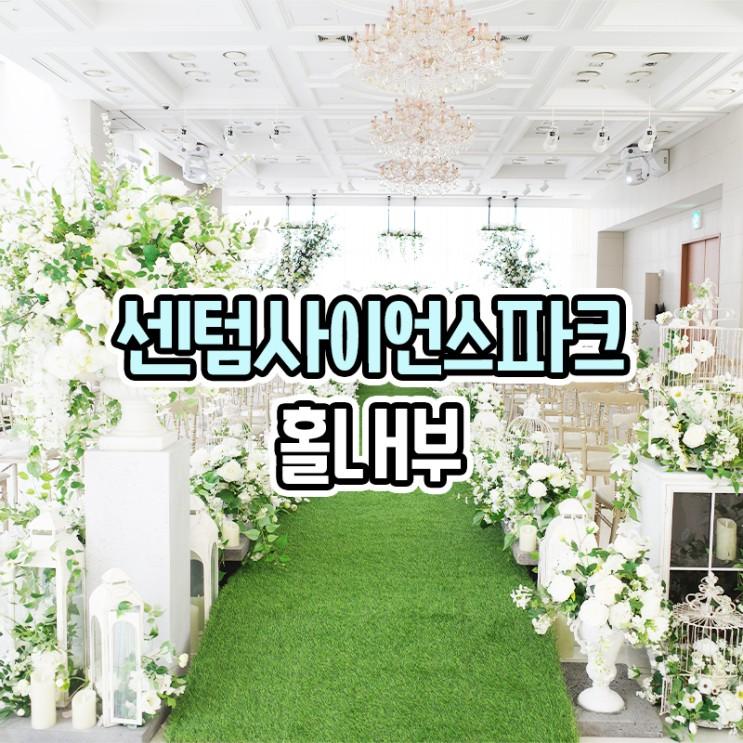 부산 야외결혼식 원한다면 센텀 사이언스파크 웨딩홀 더하우스홀