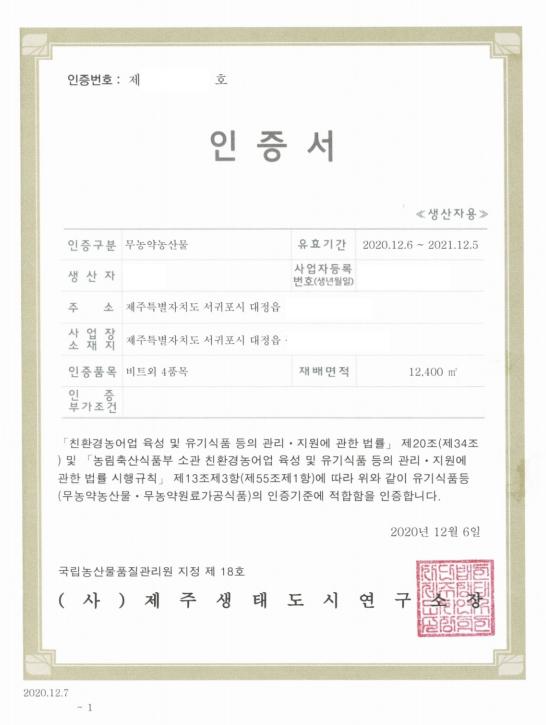 홍스팜 제주 무농약 새삭보리 분말