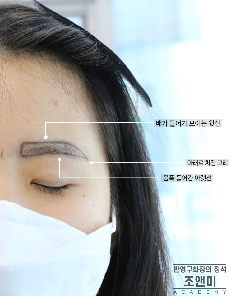 조앤미일상 :: 반영구화장 수강생님 성장일기-1 / 여자눈썹문신 첫 실습 후기!!