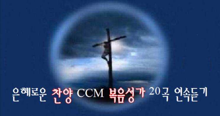 은혜의 찬양 CCM 복음성가 무료연속듣기
