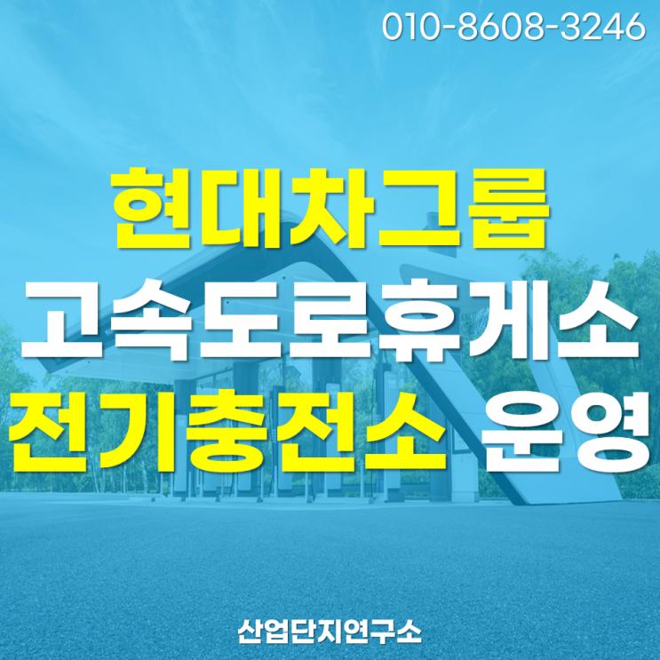 현대자동차그룹. 고속도로휴게소 전기차 초고속충전소 운영!