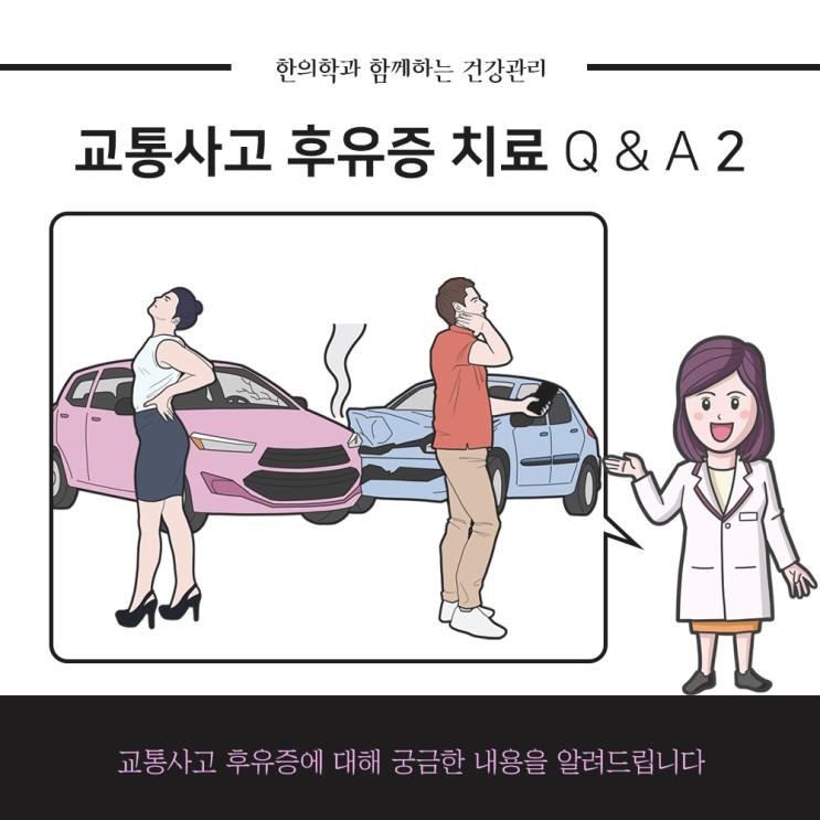 일산 교통사고 후유증, 통증, 어혈 치료, 자동차보험 진료 - 가로세로한의원 일산점