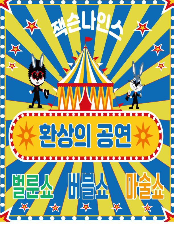 충주 핫플레이스 잭슨나인스 충주점 파격할인 이벤트(feat. 아이들과 가볼만한곳)