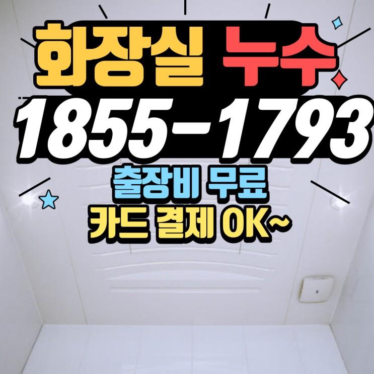 목동화장실천장누수 원인은 노후된 배관과 인테리어 하자(욕실누수공사)