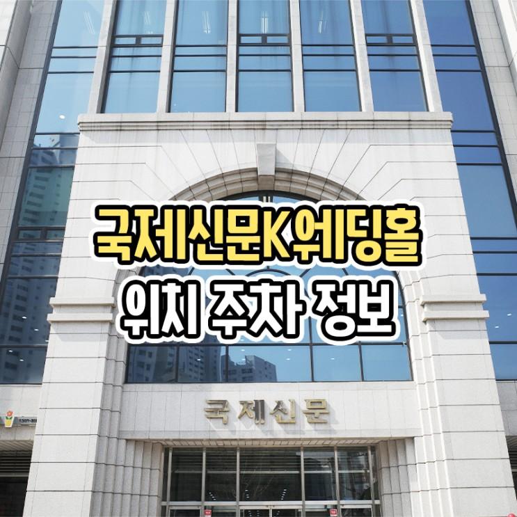 국제신문 K웨딩홀 대관료 주차장 위치정보