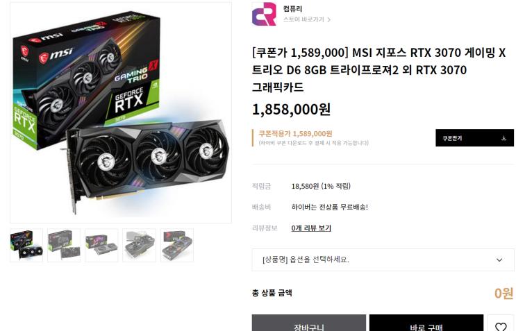 MSI 지포스 RTX 3070 게이밍 X 트리오 D6 8GB 트라이프로져2 - 하이버