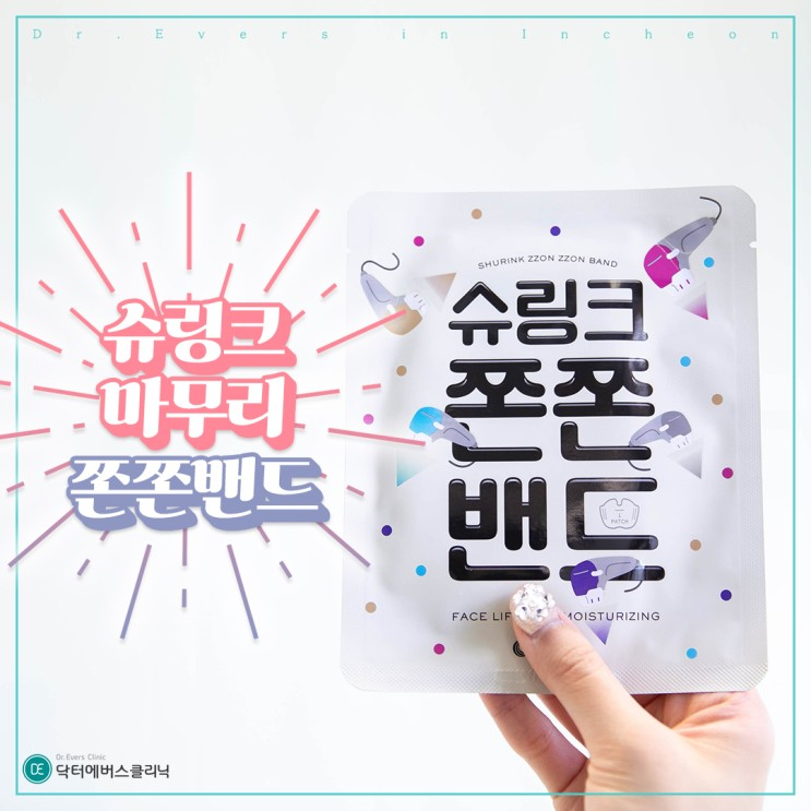 리프팅 마무리는 슈링크 쫀쫀밴드! 슈링크마스크팩