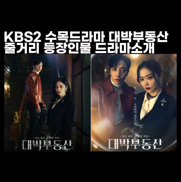 대박부동산 몇부작 등장인물 재방송 다시보기 무료 보는법 KBS수목드라마 정보 장나라 정용화