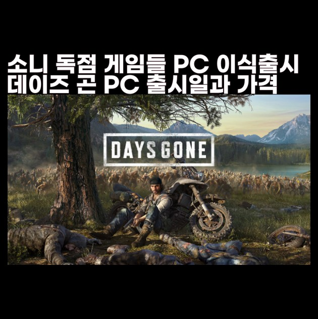 데이즈곤 PC 출시일 소개 PS독점 게임 DAYS GONE PC로 이식