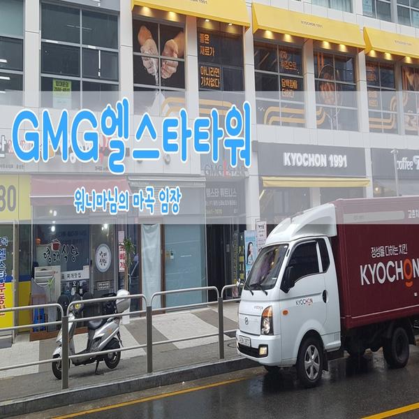 마곡 GMG엘스타  【 임장활동 】