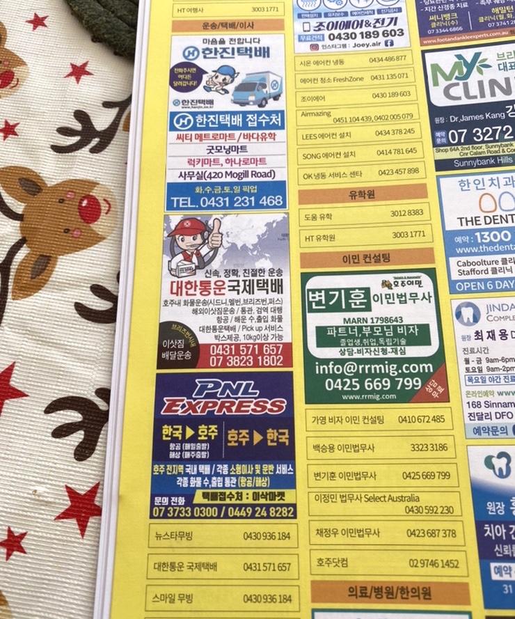 [브리즈번 택배/대한통운 HLT] 호주에서 한국으로 택배 보내기