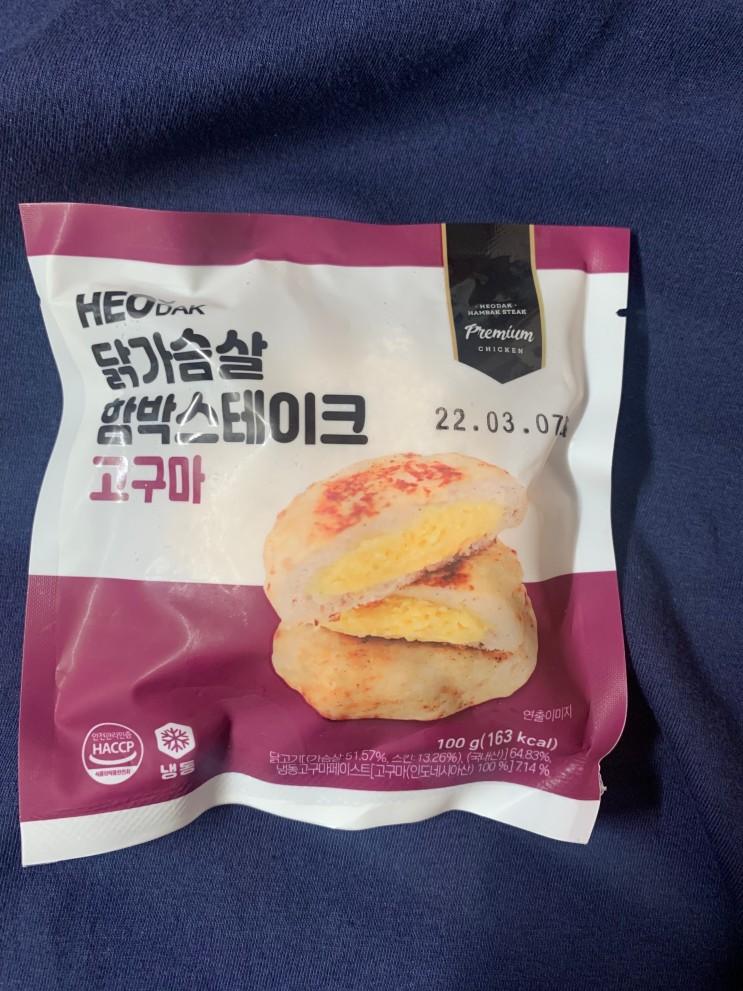 허닭 닭가슴살 함박스테이크 고구마 내돈내산