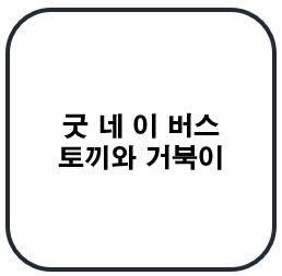 굿네이버스 토끼와 거북이 캐릭터 선정 결과와 1차 미션!