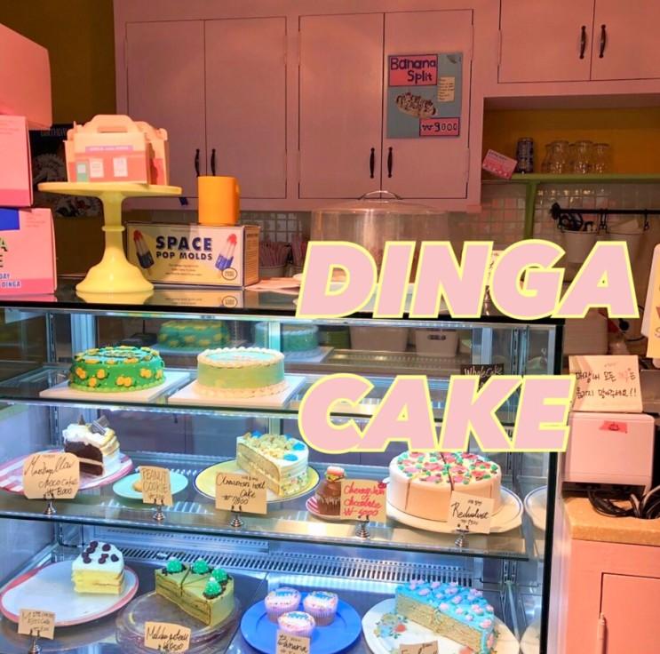 연남동[딩가케이크]-케이크맛집+카페추천