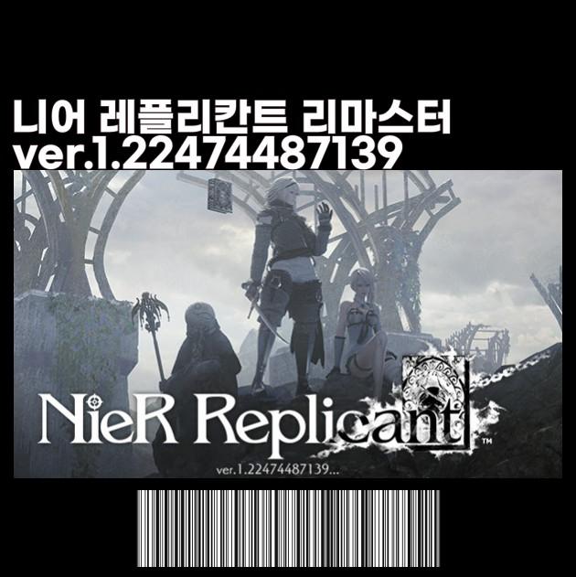 니어 레플리칸트 리마스터 출시일 가격 게임플레이 정보 PS4 플스4 엑스박스 XBOX PC 스팀 STEAM 버전 ver.1.22474487139