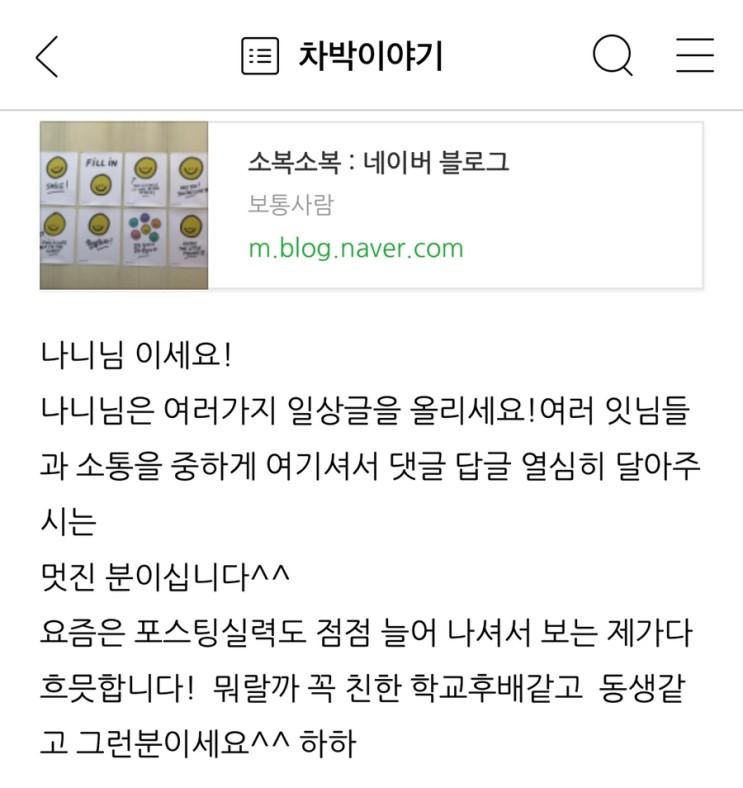 릴레이 참여( From. 파란돌,몽현) 이웃 자랑하기 ♥