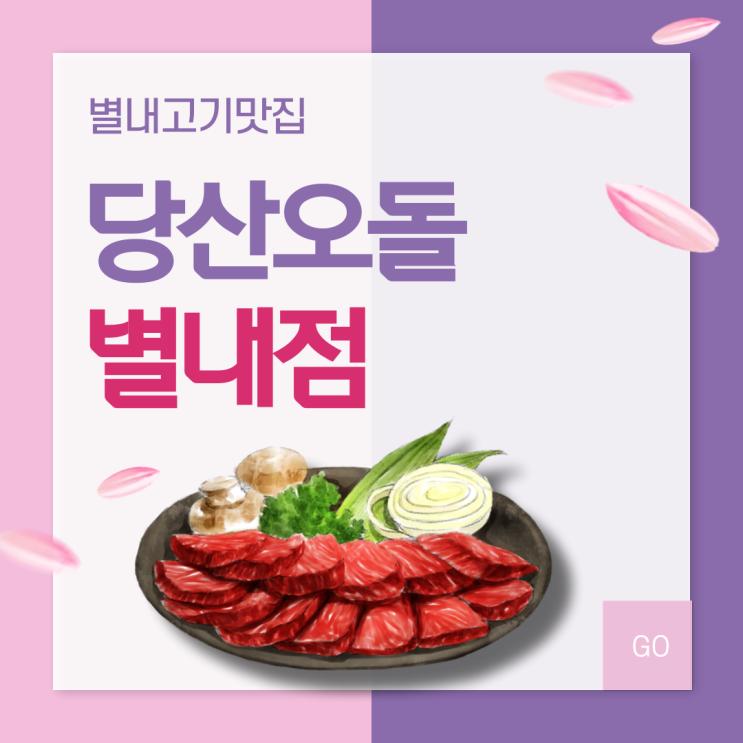 [별내고기집] 당산오돌별내점 커플세트메뉴 취향저격
