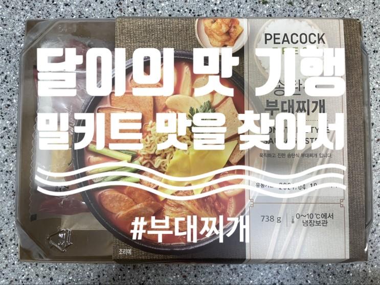 [이마트밀키트]이마트 피코크 송탄식 부대찌개 밀키트를 먹어봄