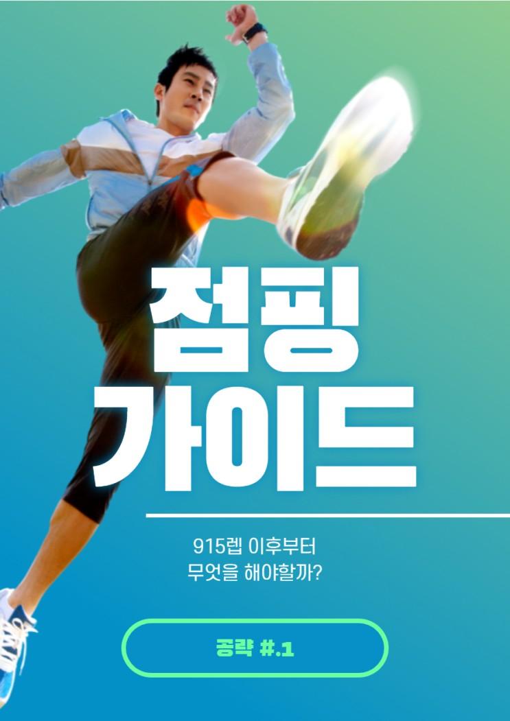 [로스트아크] 점핑권 사용법, 사용 이후 915~1050목표