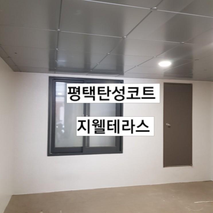 [평택탄성코트] 비전지웰테라스 탄성코트하고 공용홀 꾸미기