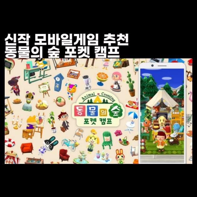 신작 모바일게임 추천 동물의 숲 포켓 캠프 (Animal Crossing)