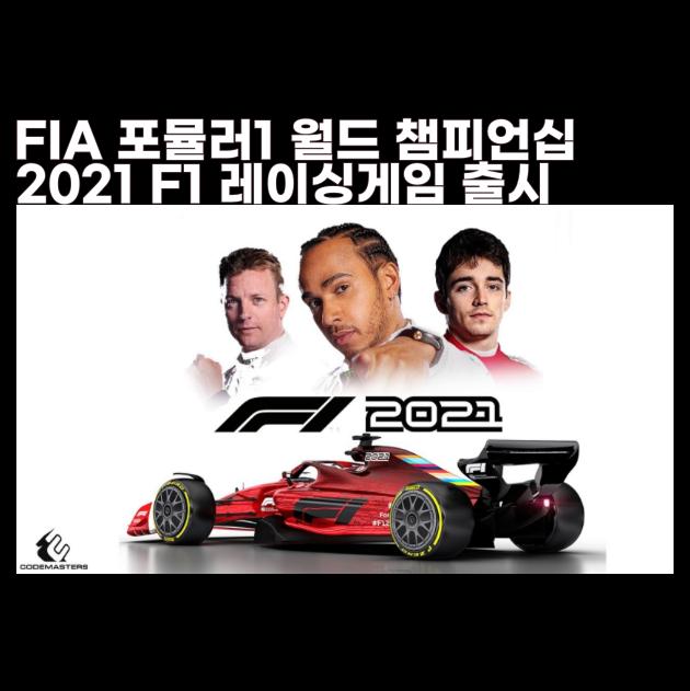 F1 2021 레이싱 게임 2021 FIA 포뮬러1 월드 챔피언십 그랑프리 우승 메르스데스 벤츠 루이스해밀턴