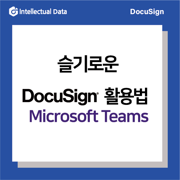 슬기로운 DocuSign 활용법_Microsoft Teams
