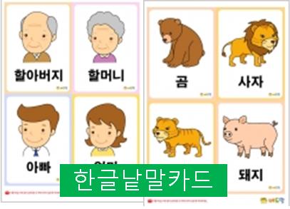 한글낱말카드로 쉽게 5세 한글공부 시작~